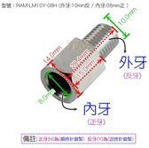 【尋寶趣】外牙10mm反 / 內牙08mm正 加高螺絲 轉換螺絲 後照鏡 轉接螺絲 延伸座 RAM-LM10Y-08H
