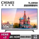 (含運無安裝)【CHIMEI 奇美】55吋 大4K HDR 智慧連網液晶顯示器(TL-55R500)