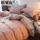 床包組 雅鹿全棉四件套100純棉床笠床單被套件宿舍春被罩4三件套床上用品