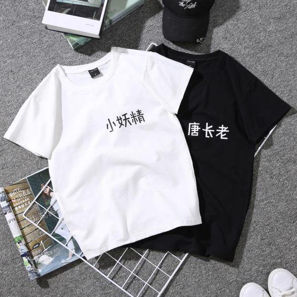 618好康又一發2018夏裝新款韓版文字印花閨蜜短袖女T恤創意趣味情侶裝百搭上衣