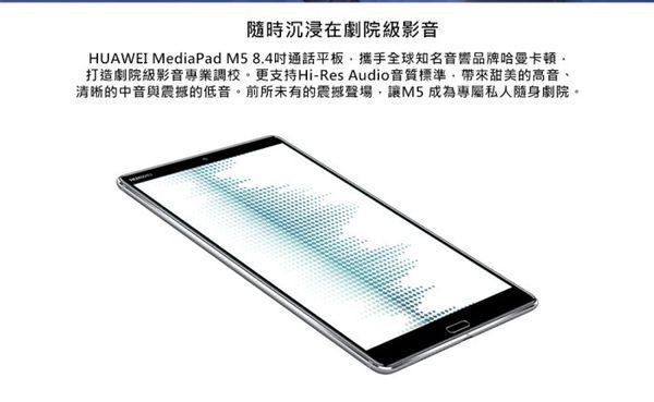 HUAWEI MediaPad M5 8.4吋 ◤刷卡,送保護貼+觸控筆+氣囊式支架◢ 八核心平板 (64G/LTE)