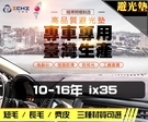 【麂皮】10-16年 ix35 避光墊 / 台灣製、工廠直營 / ix35避光墊 ix35 避光墊 ix35 麂皮 儀表墊