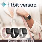Fitbit Versa 2 智慧體感記...