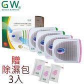 GW水玻璃無線式迷你除濕機紀念組(贈R-100X3)