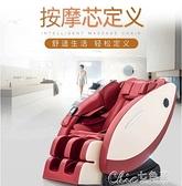 新款按摩椅老人家用全身多功能豪華小型8D全自動太空艙頸錐肩腰部 【全館免運】
