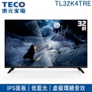 限量【TECO東元】32吋 HD低藍光液晶顯示器 TL32K4TRE 免運費 不含安裝