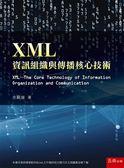 XML──資訊組織與傳播核心技術