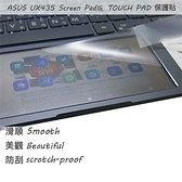 【Ezstick】ASUS UX435 ScreenPad 版 TOUCH PAD 觸控板 保護貼