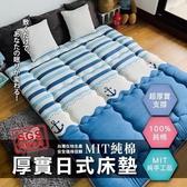 【南紡購物中心】【安迪寢飾店】MIT純棉超厚實日式床墊-單人3尺