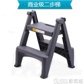 梯子家用折疊梯凳洗車專業二步梯加厚塑料踏板室內人字梯梯小梯YJJ 歌莉婭