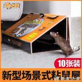 粘鼠板抓捉籠藥滅鼠膠捕鼠神器家用粘老鼠板超強力大老鼠貼10片裝  優家小鋪
