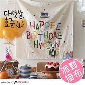 彩色字母背景掛布 HAPPY BIRTHDAY 生日派對 裝飾布