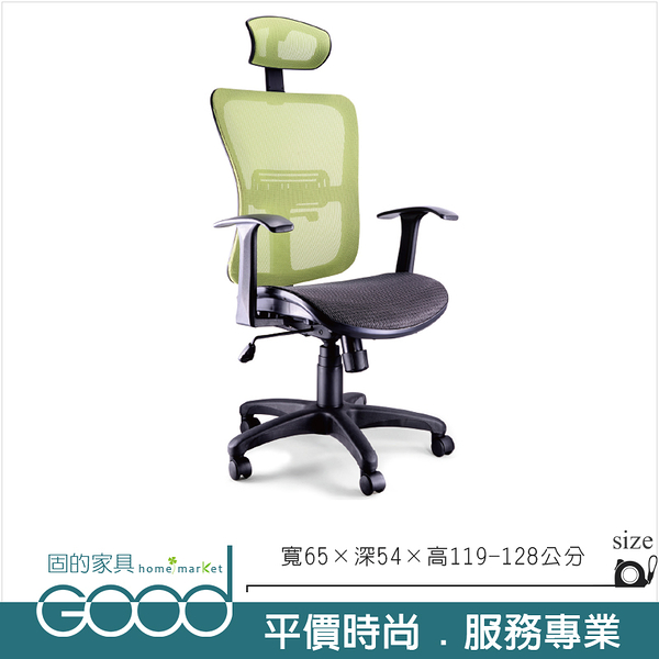《固的家具GOOD》005-2-APQ 網布辦公椅/有靠枕/單只