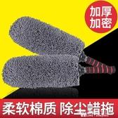 洗車工具刷子軟毛擦車拖把除塵汽車用品清理神器圓形伸縮掃灰撣子 ATF 艾瑞斯