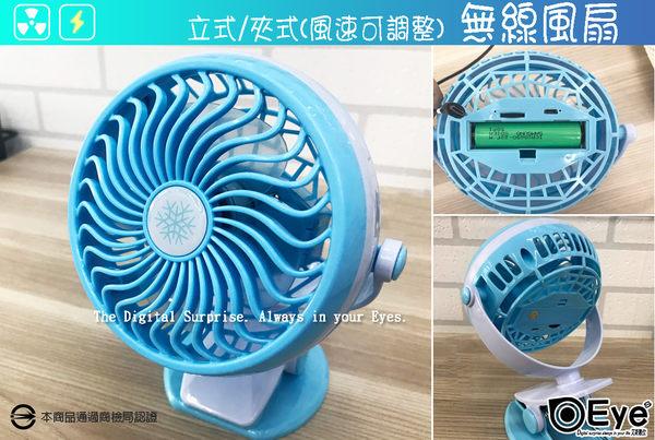 【JD198 無線風扇】360度旋轉 micro充電 夾式/迷你 USB 充電 桌上型 電風扇涼扇電扇桌扇小電扇