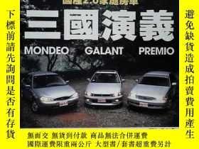 二手書博民逛書店車語生活罕見雙週刊 1998  June.10~June.25Y