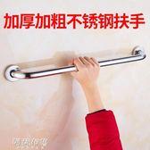 扶手 不銹鋼304無障礙浴室浴缸扶手老人安全把手 樓梯防滑拉手大門拉手 mks雙11