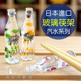 【菲林因斯特】日本進口 汽水造型 玻璃 筷架 / 共三款 筷子 小湯匙 餐具 餐桌小物