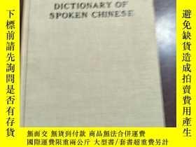 二手書博民逛書店dictionary罕見of spoken chineseY80