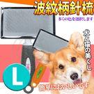 【培菓平價寵物網】DYY》犬貓用波紋握把鋼絲無圓頭針梳-L號