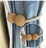 M-【一對裝】現代簡約窗簾綁帶繩子窗簾扣磁鐵客廳臥室酒店辦公室樣板房【首圖款】