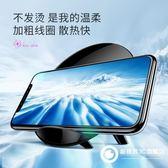 joyroom iPhoneX無線充電器蘋果8手機三星s8快充QI8Plus專用板八x