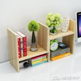 桌上書架學生簡易桌面組合迷你小型辦公室收納架創意兒童小書架igo  潮流前線