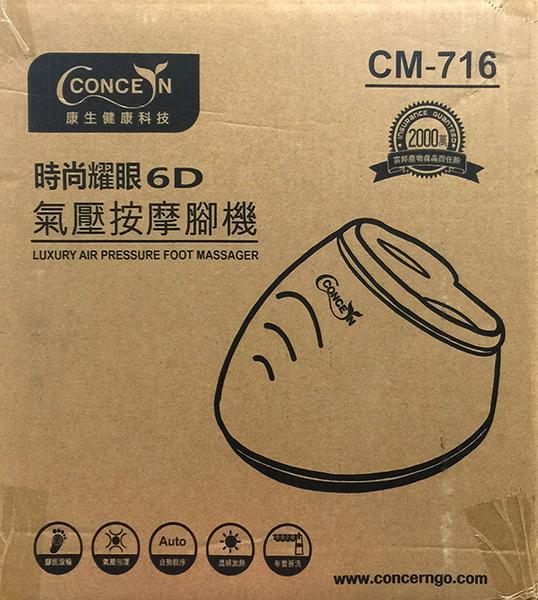 ◎蜜糖泡泡◎Concern 康生健康科技 時尚耀眼6D氣壓式美型按摩腳機(CM-716)