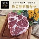 【超值免送】台灣神農1983極黑豚-鮮嫩...