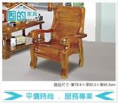 《固的家具GOOD》289-8-AA 南洋檜木實木單人椅