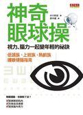 (二手書)神奇眼球操:視力、腦力一起變年輕的祕訣