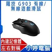 【限時3期零利率】全新  Logitech 羅技 G903 有線/無線遊戲滑鼠