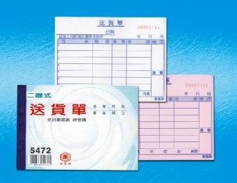 萬國牌 5472 72K 二聯送貨單(台北版/白紅)(附號碼)50組 免用複寫紙.複印號碼 橫 8.9*12.8cm (一盒20本)