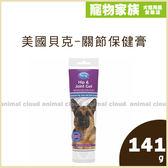 寵物家族-美國貝克犬用關節保健膏141g