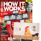 《How It Works知識大圖解》1年12期 贈 田記溫體鮮雞精(60g/10入)