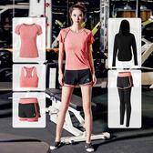 瑜伽服套裝女專業運動健身房晨跑步服寬鬆速乾衣顯瘦 野外之家