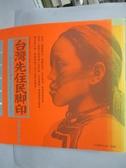 【書寶二手書T9/社會_MRJ】台灣先住民腳印-十族文化傳奇_洪英聖