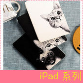 【萌萌噠】2018 / 2017新款 iPad 9.7吋 Air Mini1234  新款可愛萌貓咪平板套 輕薄透氣硬殼 支架休眠