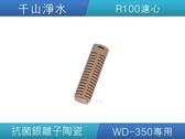 千山淨水 R100 抗菌濾芯 適用WD-350第四道