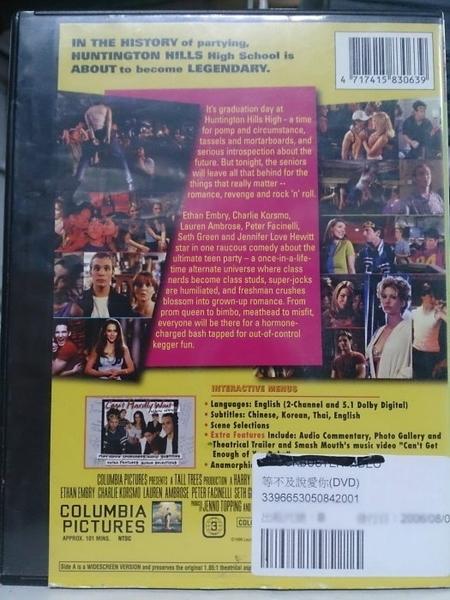 挖寶二手片-L10-014-正版DVD*電影【等不及說愛你/Can`t Hardly Wait】-是誰搞的鬼-珍妮佛海維特