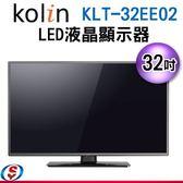 【信源電器】32吋KOLIN 歌林 LED液晶顯示器+視訊盒 KLT-32EE02 不含安裝