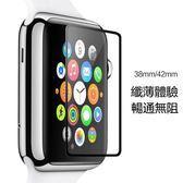 蘋果保護膜 Watch 1 2 3 鋼化膜 黑邊 平面保護貼 9H防刮 高清 玻璃貼 38 42mm iWatch保護膜