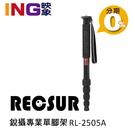 【24期0利率】RECSUR 台灣銳攝 RL-2505A 五節鋁合金單腳架 英連公司貨
