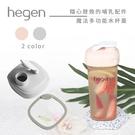 寶寶必備 奶瓶配件 hegen新加坡 金色奇蹟 魔法瓶多功能水杯蓋 (3色可選)