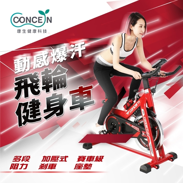 【Concern 康生】動感爆汗-飛輪健身車CON-FE513烈焰紅