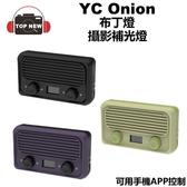 YC Onion 洋蔥工廠 攝影補光燈 PUDDING RGB LED 布丁燈 全色域 調色 輕巧 支援手機APP智能控制 公司貨