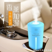 XGE車載加濕器香薰精油噴霧空氣凈化器消除異味汽車內用迷你氧 交換禮物