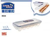 LOCK&LOCK『韓國樂扣樂扣 HPL954 雞蛋盒12入 』《Mstore》