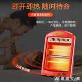 現貨出清 暖風機 小金剛取暖器臺式小太陽家用電暖器暖風機小型家用學生烤火爐省電  3-8 YXS