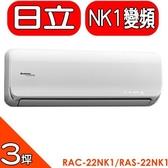 《全省含標準安裝》日立【RAC-22NK1/RAS-22NK1】變頻冷暖分離式冷氣3坪冷氣 優質家電